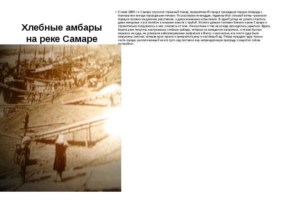 Хлебные амбары на реке Самаре 3 июня 1850 г. в Самаре случился страшный пожар...