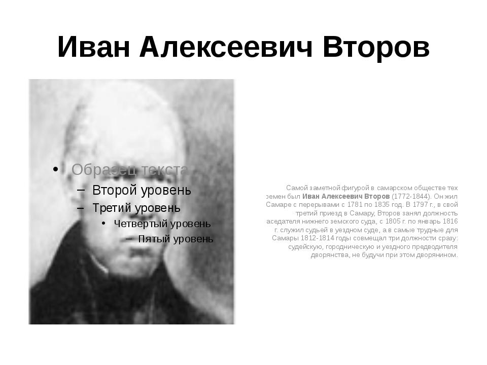Иван Алексеевич Второв Самой заметной фигурой в самарском обществе тех времен...