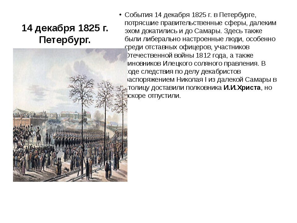 14 декабря 1825 г. Петербург. События 14 декабря 1825 г. в Петербурге, потря...