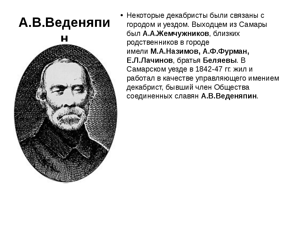 А.В.Веденяпин Некоторые декабристы были связаны с городом и уездом. Выходцем...