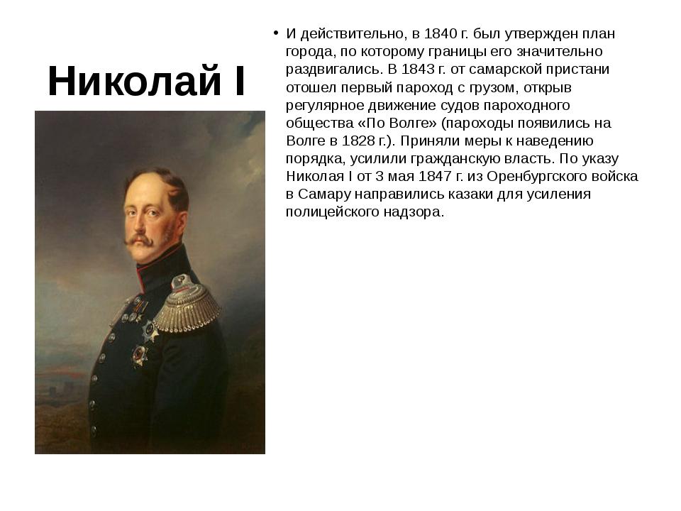 Николай I И действительно, в 1840 г. был утвержден план города, по которому г...