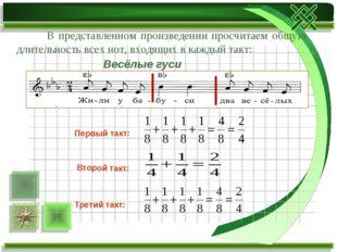 В представленном произведении просчитаем общую длительность всех нот, входящ