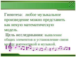 Гипотеза: любое музыкальное произведение можно представить как некую математи