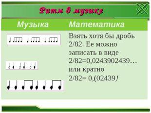 Ритм в музыке Музыка Математика Взять хотя бы дробь 2/82. Ее можно записать
