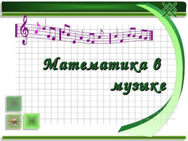 Математика в музыке