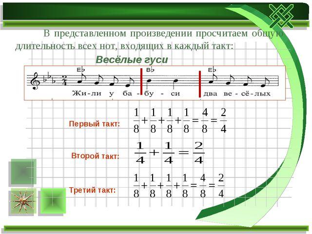 В представленном произведении просчитаем общую длительность всех нот, входящ...