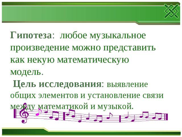 Гипотеза: любое музыкальное произведение можно представить как некую математи...
