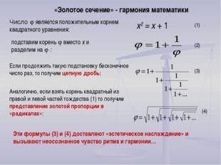 Число j является положительным корнем квадратного уравнения: x2 = x + 1 подст