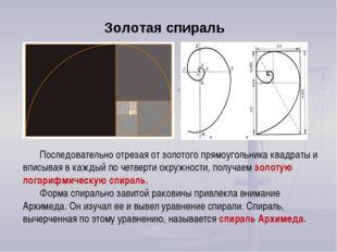 Последовательно отрезая от золотого прямоугольника квадраты и вписывая в кажд
