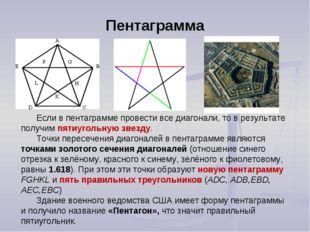 Пентаграмма Если в пентаграмме провести все диагонали, то в результате получи