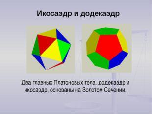 Два главных Платоновых тела, додекаэдр и икосаэдр, основаны на Золотом Сечени
