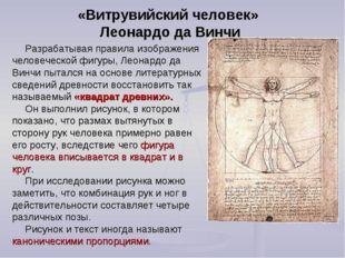 «Витрувийский человек» Леонардо да Винчи Разрабатывая правила изображения чел