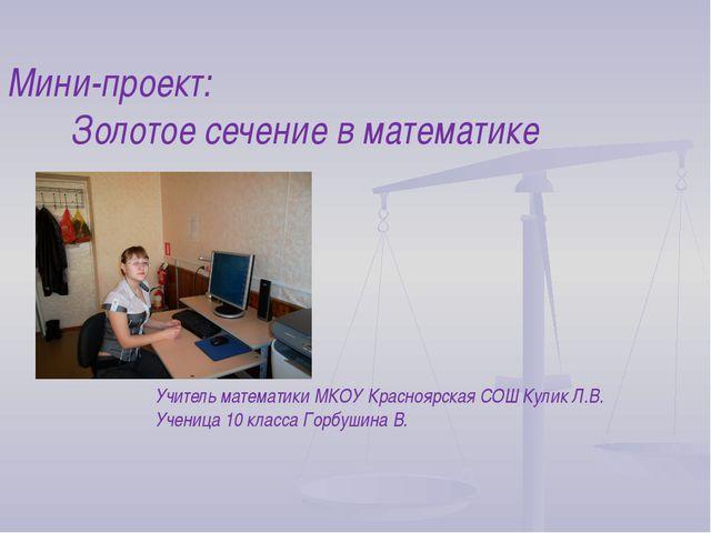 Мини-проект: Золотое сечение в математике Учитель математики МКОУ Красноярска...