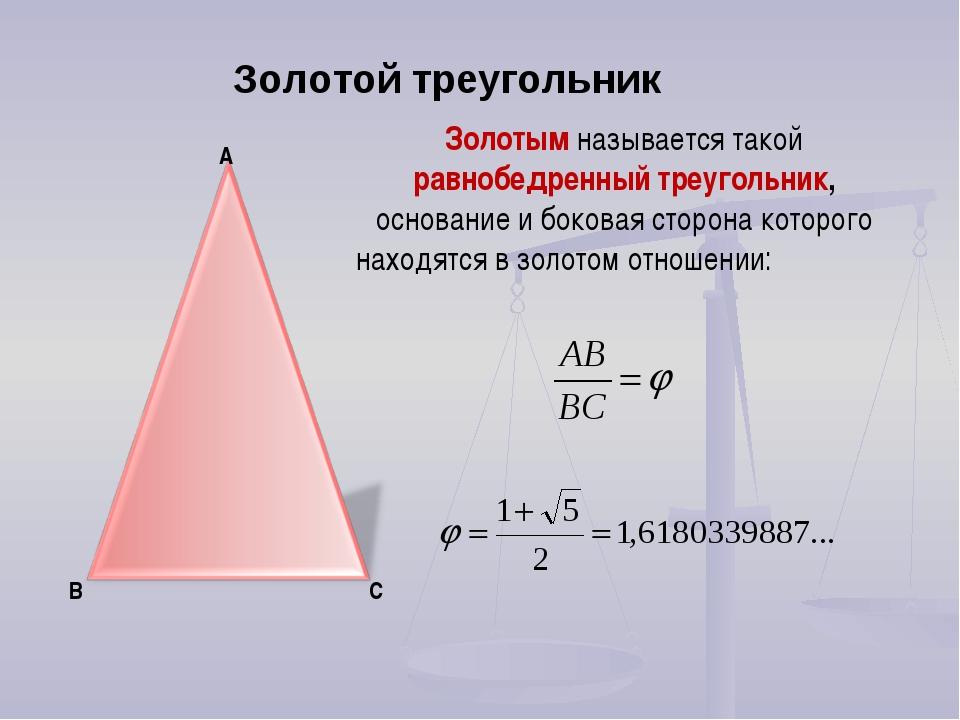 А В С Золотым называется такой равнобедренный треугольник, основание и бокова...