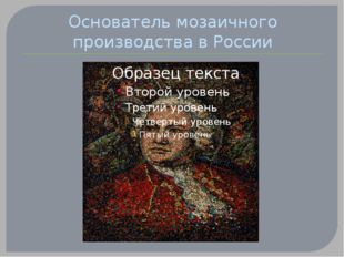 Основатель мозаичного производства в России
