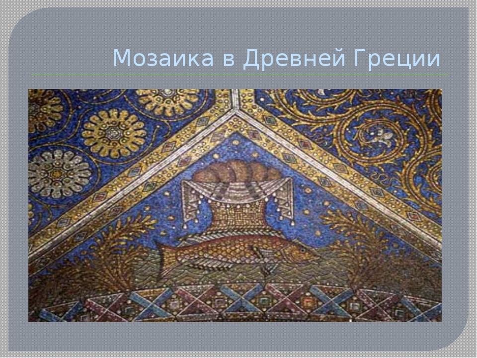 Мозаика в Древней Греции
