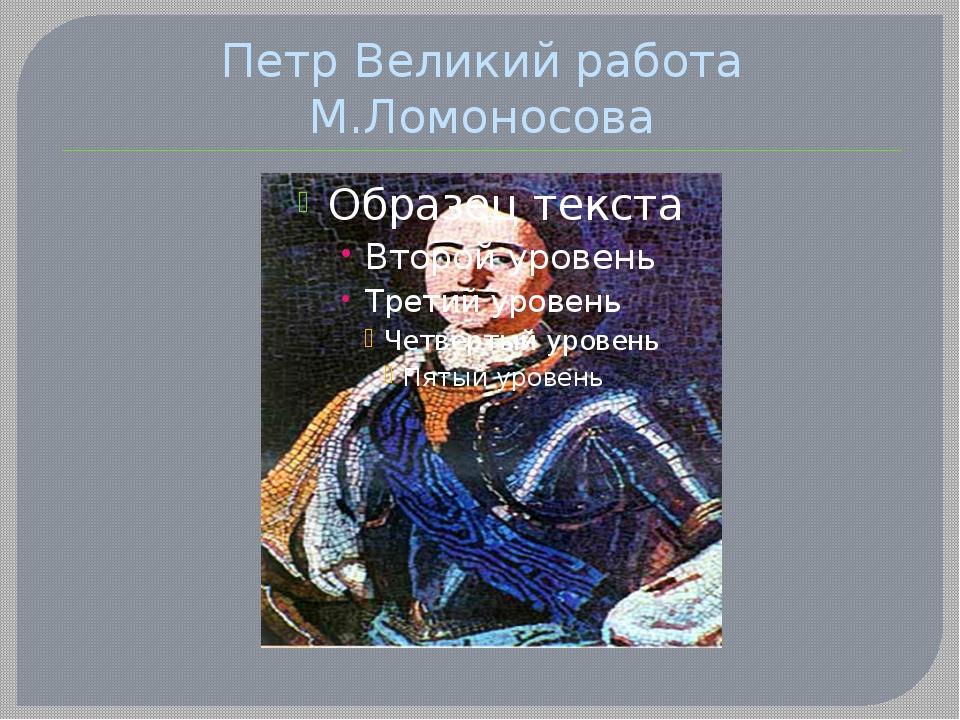Петр Великий работа М.Ломоносова