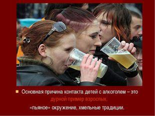 Основная причина контакта детей с алкоголем – это дурной пример взрослых, «п