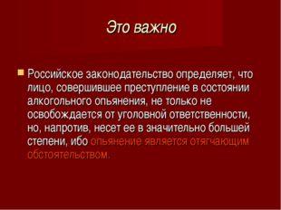 Это важно Российское законодательство определяет, что лицо, совершившее прест