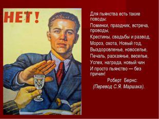 Для пьянства есть такие поводы: Поминки, праздник, встреча, проводы, Крест