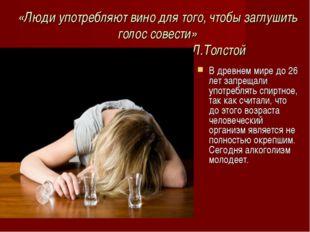 В древнем мире до 26 лет запрещали употреблять спиртное, так как считали, что