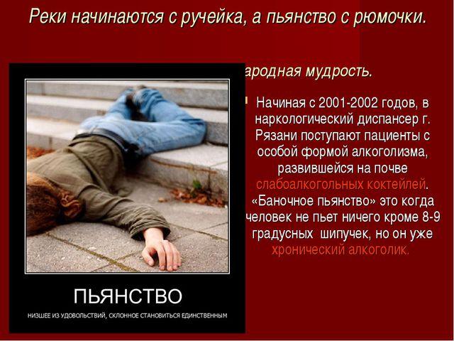 Начиная с 2001-2002 годов, в наркологический диспансер г. Рязани поступают па...