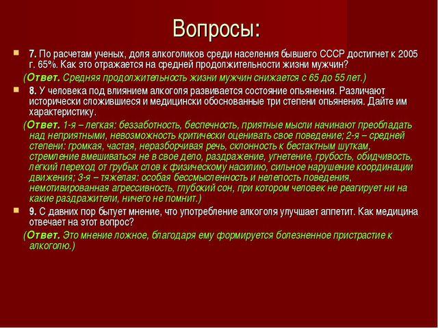Вопросы: 7. По расчетам ученых, доля алкоголиков среди населения бывшего СССР...