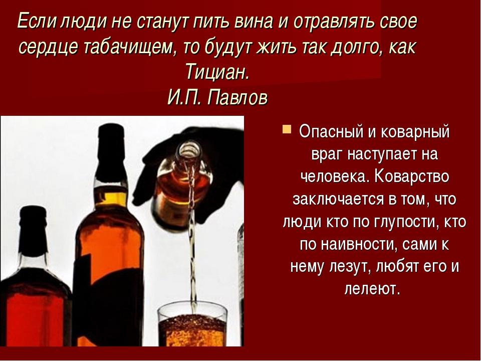 Если люди не станут пить вина и отравлять свое сердце табачищем, то будут жи...