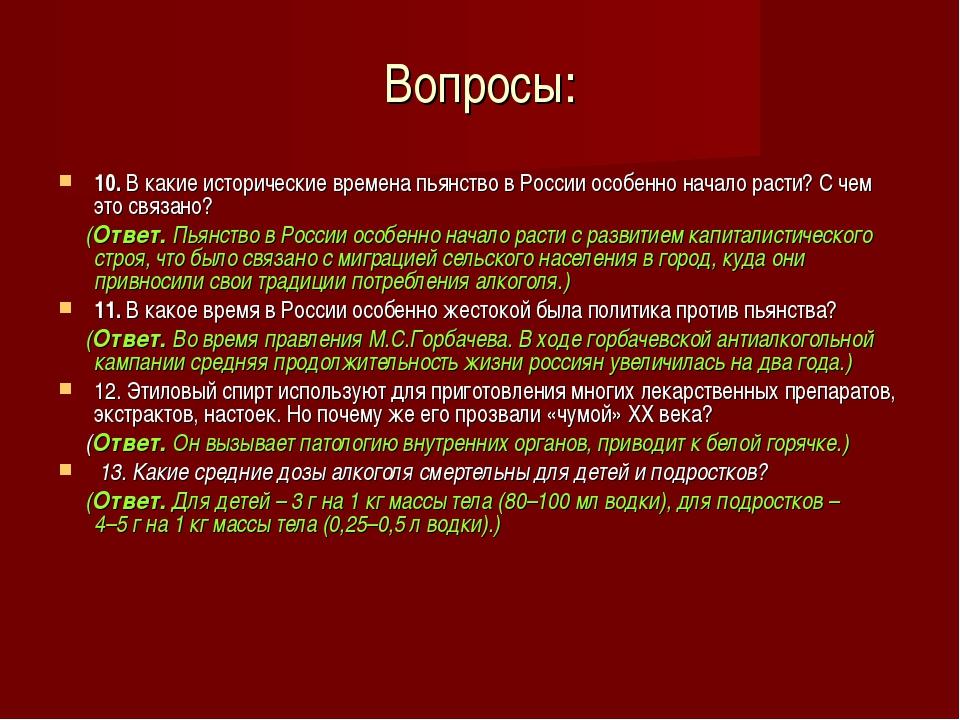 Вопросы: 10. В какие исторические времена пьянство в России особенно начало р...