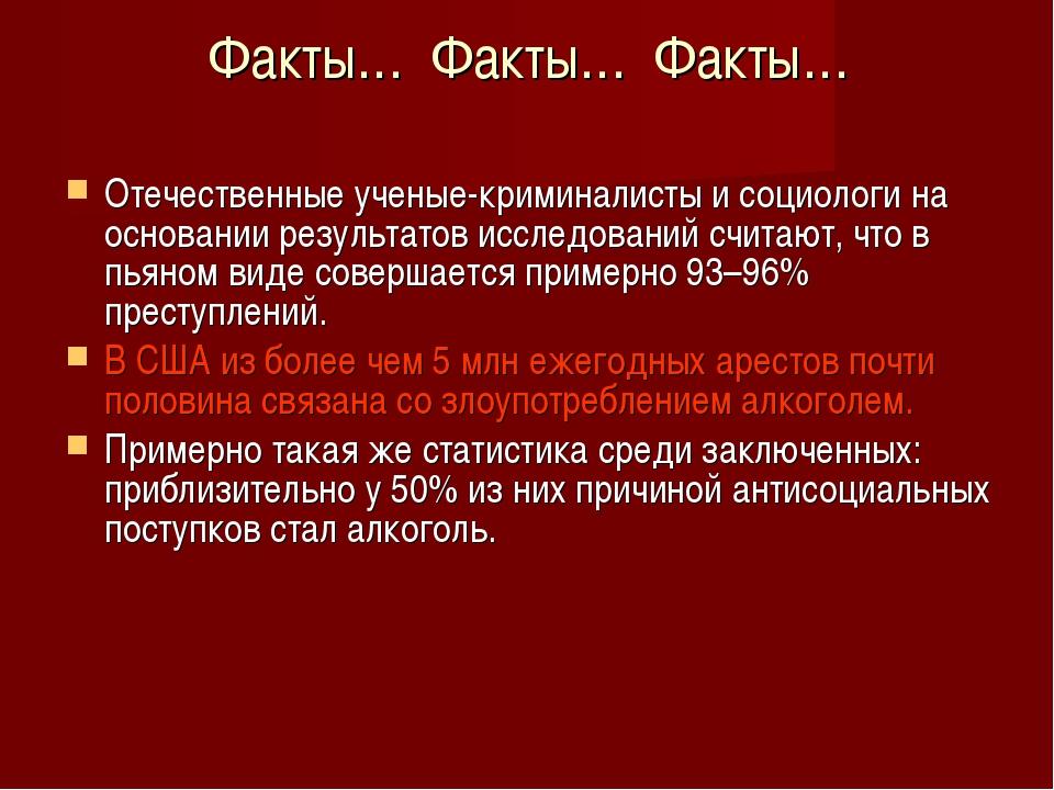 Факты… Факты… Факты… Отечественные ученые-криминалисты и социологи на основан...