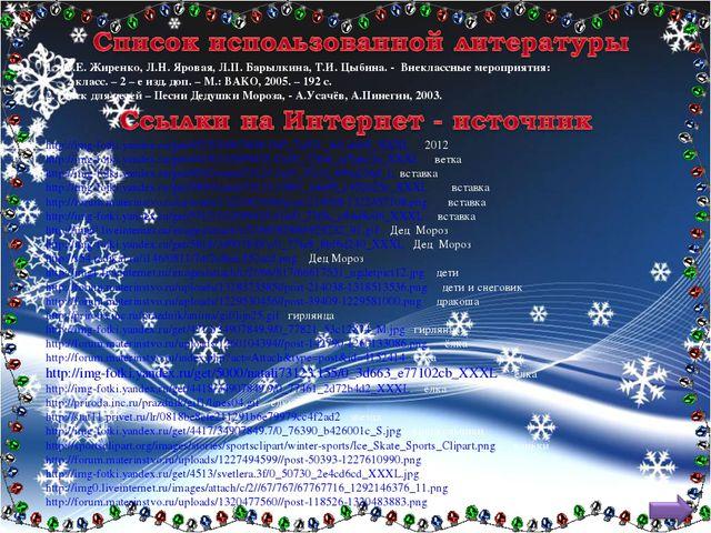 http://img-fotki.yandex.ru/get/4525/34907849.16/0_7a531_4d1abbff_XXXL 2012 ht...