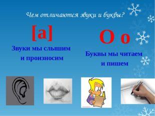 [а] Звуки мы слышим и произносим О о Буквы мы читаем и пишем Чем отличаются з