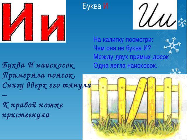 Буква И На калитку посмотри: Чем она не буква И? Между двух прямых досок Одна...