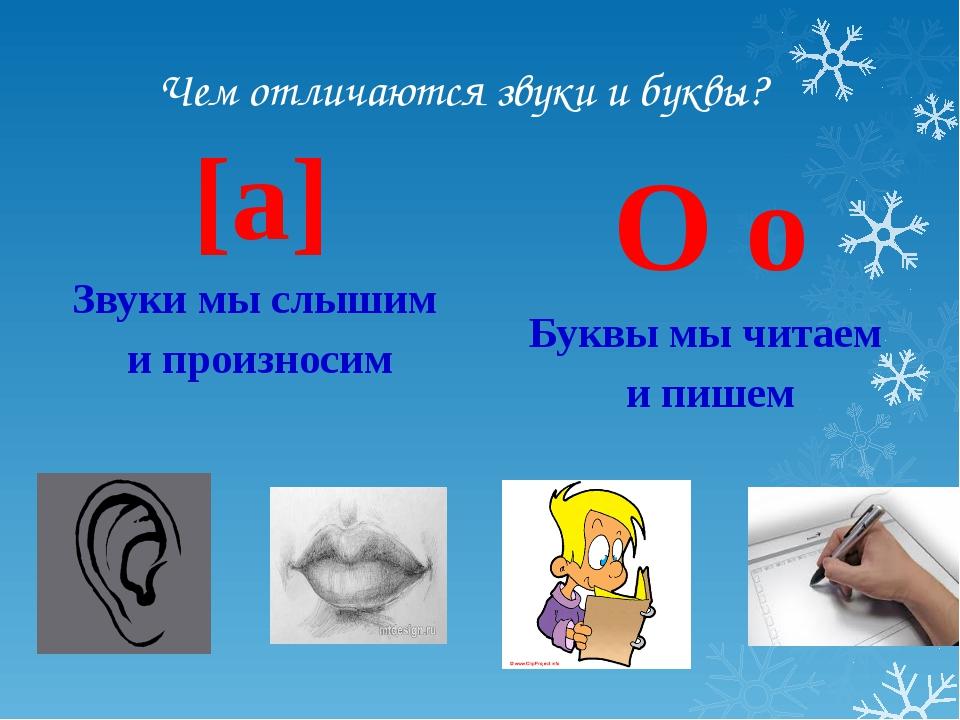 [а] Звуки мы слышим и произносим О о Буквы мы читаем и пишем Чем отличаются з...