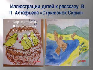 Иллюстрации детей к рассказу В. П. Астафьева «Стрижонок Скрип»