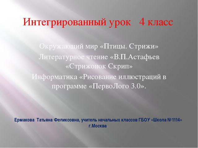 Ермакова Татьяна Феликсовна, учитель начальных классов ГБОУ «Школа №1114» г.М...