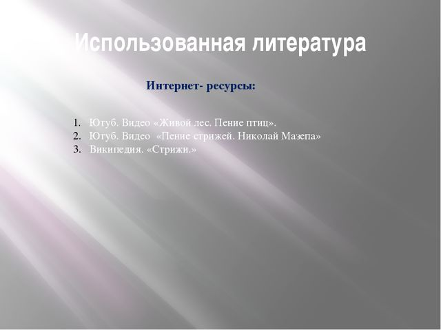 Использованная литература Интернет- ресурсы: Ютуб. Видео «Живой лес. Пение пт...