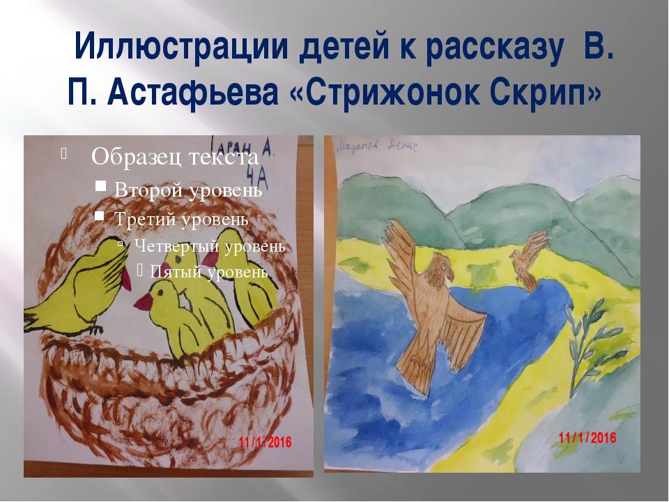 Рисунок по рассказам в.астафьева