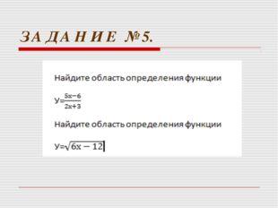 З А Д А Н И Е № 5.