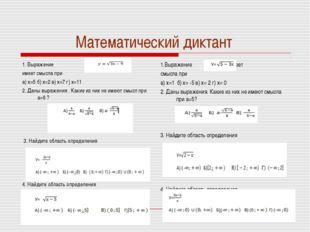 1. Выражение не нне имеет смысла при а) х=5 б) х=2 в) х=7 г) х=11 2. Даны выр