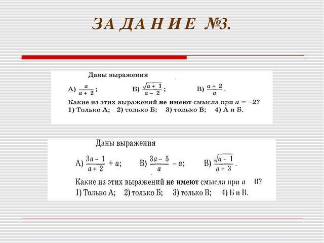 З А Д А Н И Е №3.