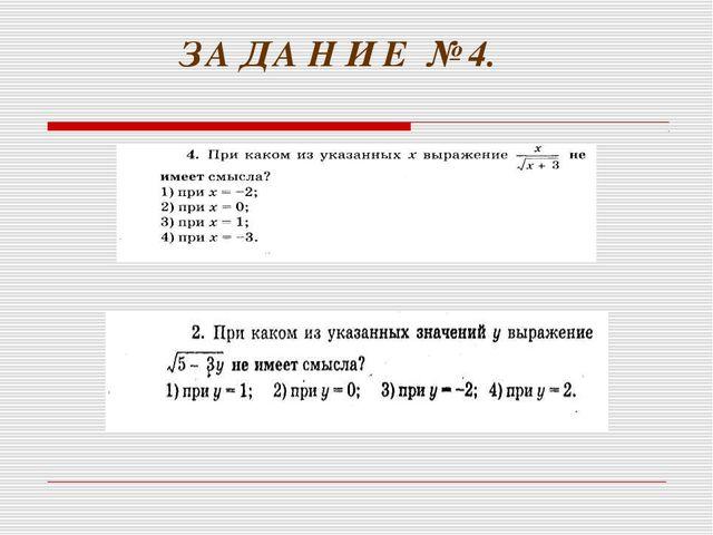 З А Д А Н И Е № 4.