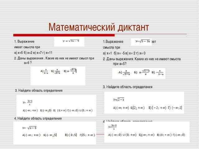 1. Выражение не нне имеет смысла при а) х=5 б) х=2 в) х=7 г) х=11 2. Даны выр...