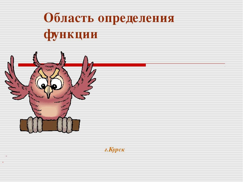 Область определения функции г.Курск