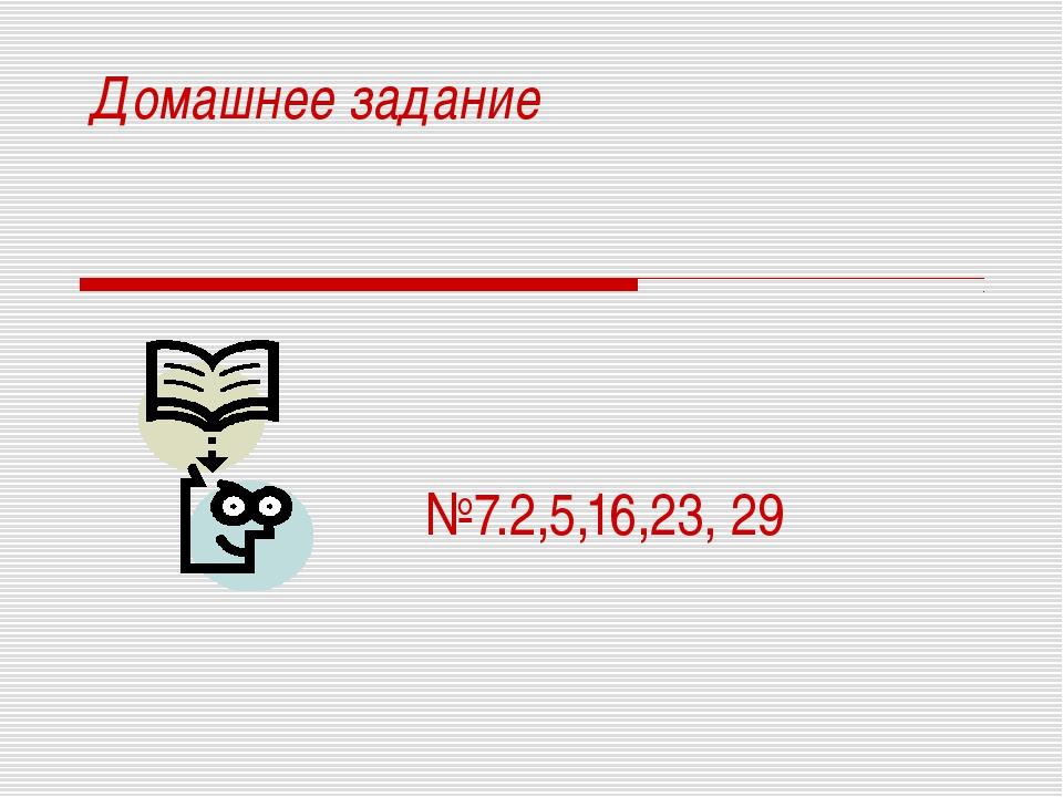 Домашнее задание №7.2,5,16,23, 29