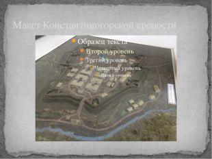 Макет Константиногорской крепости