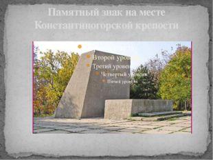 Памятный знак на месте Константиногорской крепости