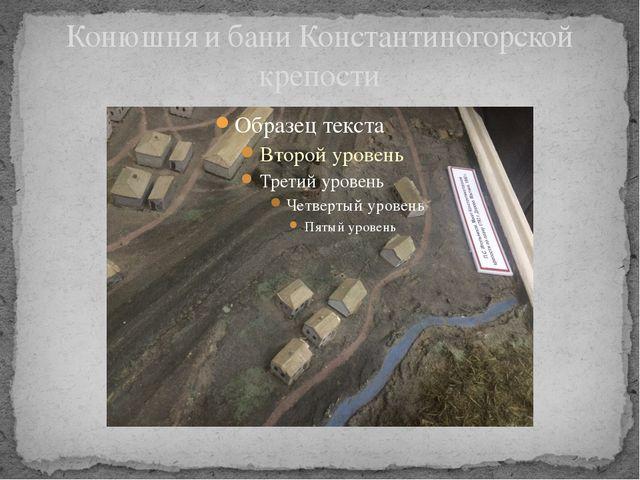 Конюшня и бани Константиногорской крепости