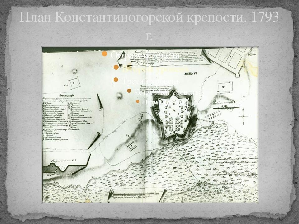 План Константиногорской крепости. 1793 г.