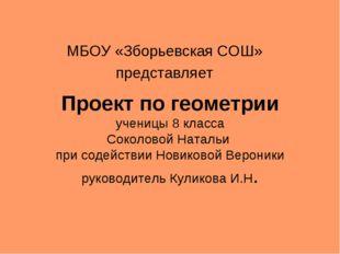 Проект по геометрии ученицы 8 класса Соколовой Натальи при содействии Новиков